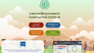 ตรวจสอบสิทธิ์เยียวยาเกษตรกร ผ่าน www.moac.go.th เท่านั้น
