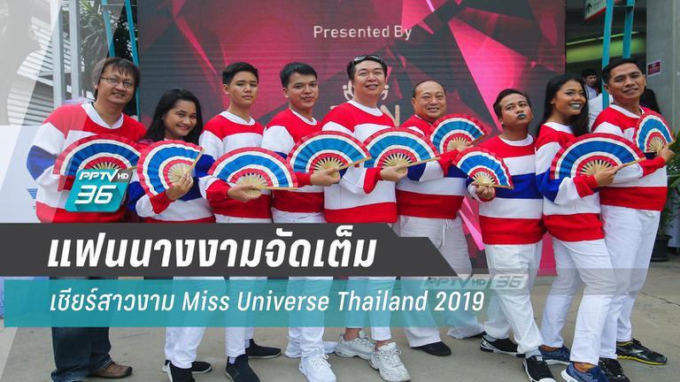 แฟนนางงามจัดเต็ม เชียร์สาวงาม Miss Universe Thailand 2019