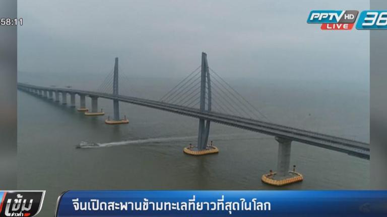 จีน เปิดสะพานข้ามทะเลยาวที่สุดในโลก