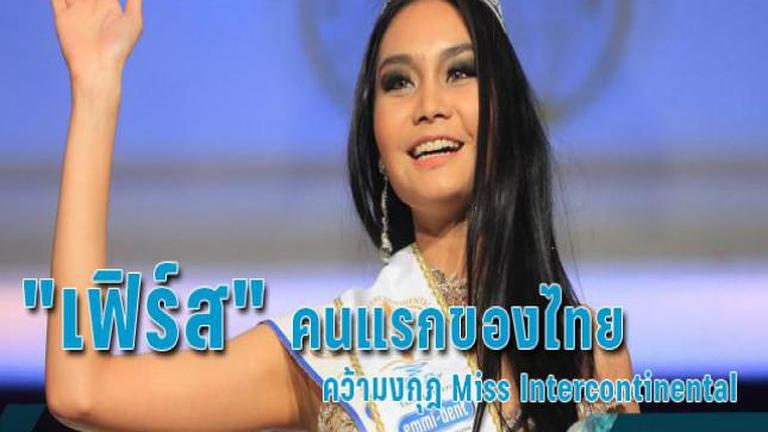 """คนแรกของไทย! """"น้องเฟิร์ส"""" สาวไทยสวยเก่งคว้ามงกุฎ Miss Intercontinental"""