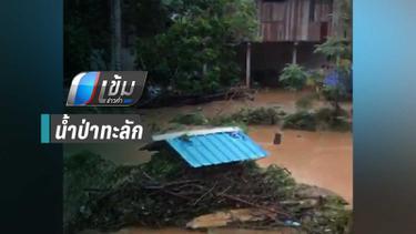 น้ำป่าทะลักท่วม 3 หมู่บ้านเวียงสา เตือนชาวบ้านพร้อมอพยพ