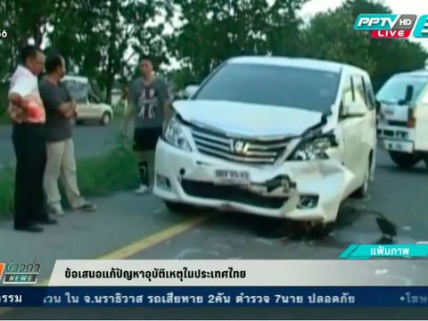 เสนอรัฐเข้มงวดกฎหมาย แก้ปัญหาอุบัติเหตุในประเทศไทย