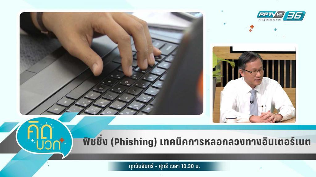 ฟิชชิ่ง (Phishing) เทคนิคการหลอกลวงทางอินเตอร์เนต