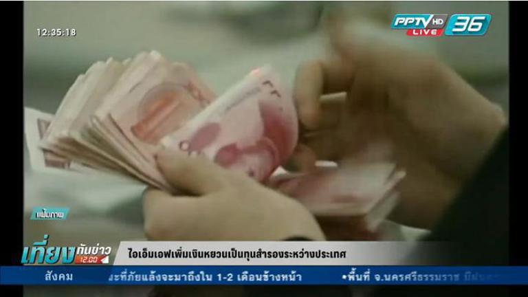 ไอเอ็มเอฟเพิ่มเงินหยวนเป็นทุนสำรองระหว่างประเทศ