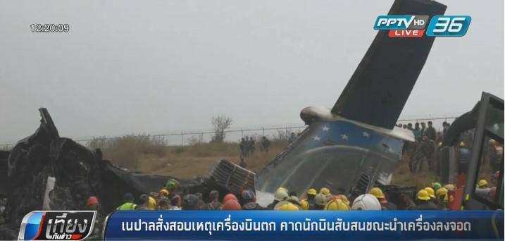 เนปาล!คาดนักบินสับสนขณะนำเครื่องลงจอดจนไถลนอกรันเวย์