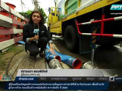 """เข้มข่าวค่ำ : """"รถจิ้มจุ่ม"""" แผนรับมือวิกฤตน้ำท่วมรัชดาภิเษก (คลิป)"""