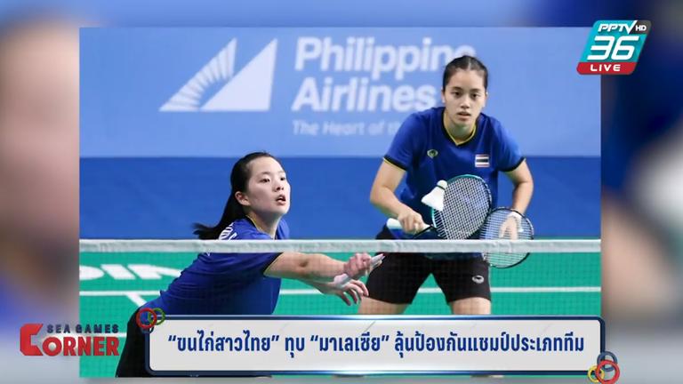 """""""ขนไก่สาวไทย"""" ทุบ """"มาเลเซีย"""" ลุ้นป้องกันแชมป์ประเภททีม"""