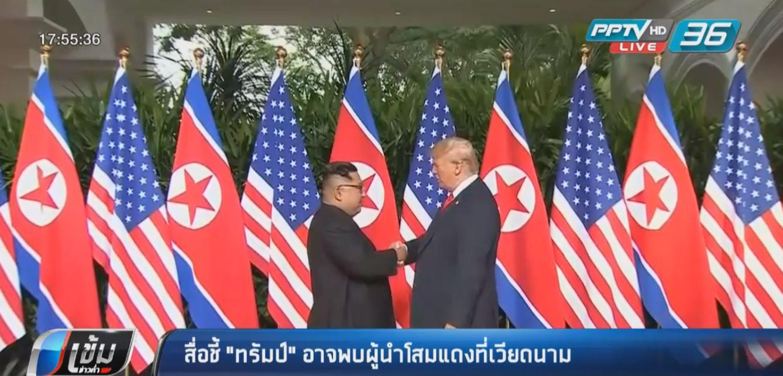 """สื่อ ชี้ """"ทรัมป์"""" อาจพบ คิมจอง-อึน ที่เวียดนาม"""