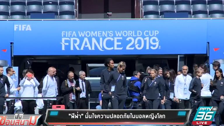 """""""ฟีฟ่า"""" มั่นใจความปลอดภัยในฟุตบอลหญิงชิงแชมป์โลก"""