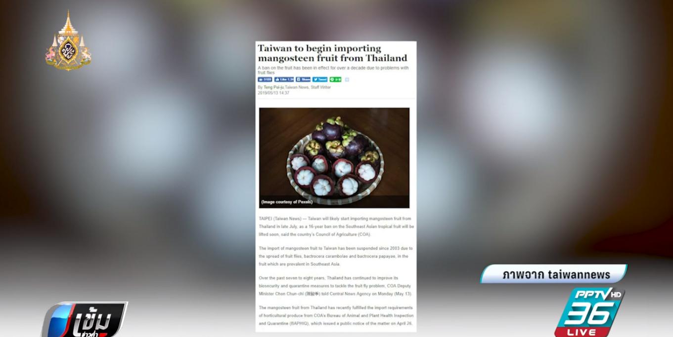 """ไต้หวันเตรียมนำเข้า """"มังคุด""""จากไทย หลังยกเลิกคำสั่งแบน"""