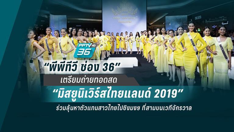 """""""พีพีทีวี ช่อง 36"""" เตรียมถ่ายทอดสด """"มิสยูนิเวิร์สไทยแลนด์ 2019"""" ร่วมลุ้นหาตัวแทนสาวไทยไปชิงมงฯ ที่สามบนเวทีจักรวาล"""