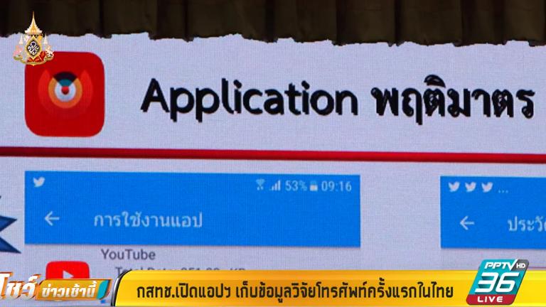 กสทช.เปิดแอปฯเก็บข้อมูลวิจัยโทรศัพท์ครั้งแรกในไทย