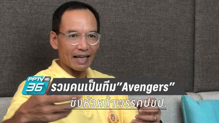 """""""กรณ์"""" ระดมคนในพรรคเป็นทีม Avengers ชิงหัวหน้า """"ปชป."""""""