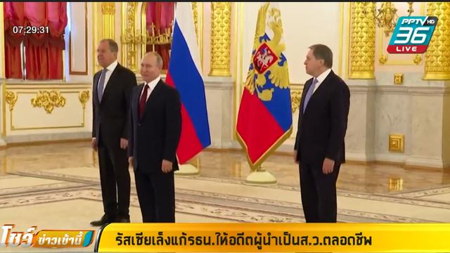 รัสเซีย เล็งแก้รธน.ให้อดีตปธน.เป็นส.ว.ตลอดชีวิต