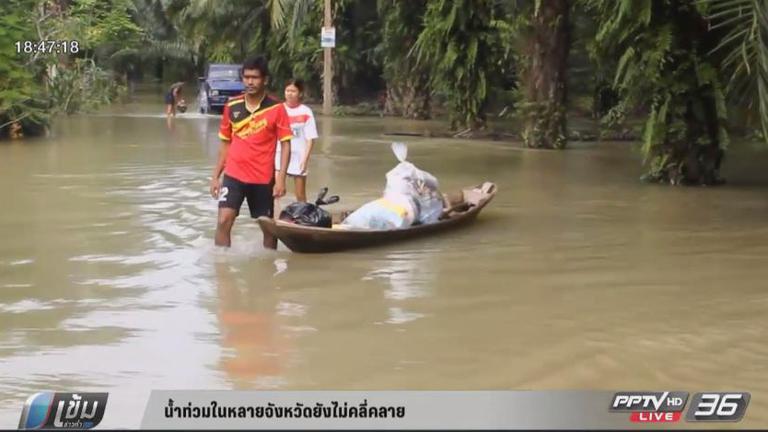 น้ำท่วมหลายจังหวัดยังไม่คลี่คลาย รัฐบาลคาดกระทบเศรษฐกิจไทยระยะสั้น(คลิป)
