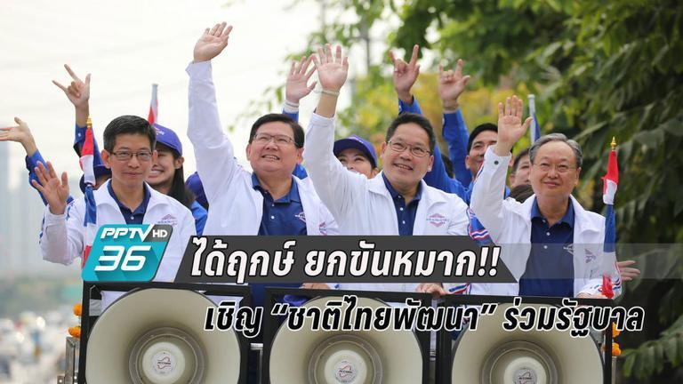 """""""พลังประชารัฐ"""" ได้ฤกษ์ยกขันหมาก เชิญ """"ชาติไทยพัฒนา"""" ร่วมรัฐบาล"""