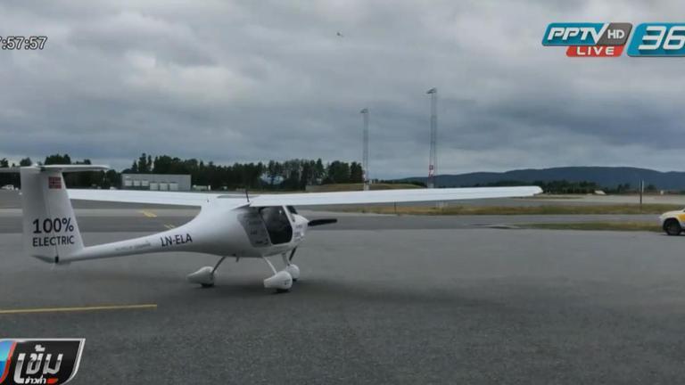 """นอร์เวย์ทดสอบ """"เครื่องบินโดยสารไฟฟ้า"""" เล็งใช้จริงอีก 7 ปีข้างหน้า"""