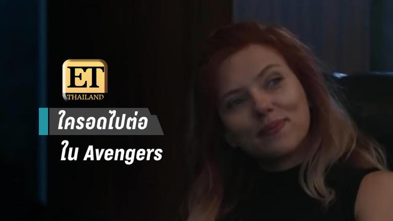 ใครอดไปต่อ ใน Avengers