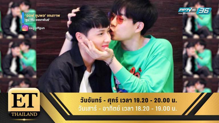 ET Thailand 31 สิงหาคม 2561