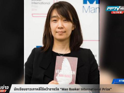 """นักเขียนชาวเกาหลีใต้คว้ารางวัล """"Man Booker International Prize"""""""