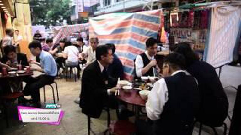 ตัวอย่างรายการ Tasty Journey วัฒนธรรมยั่วน้ำลาย (11/07/58 15:05น.)