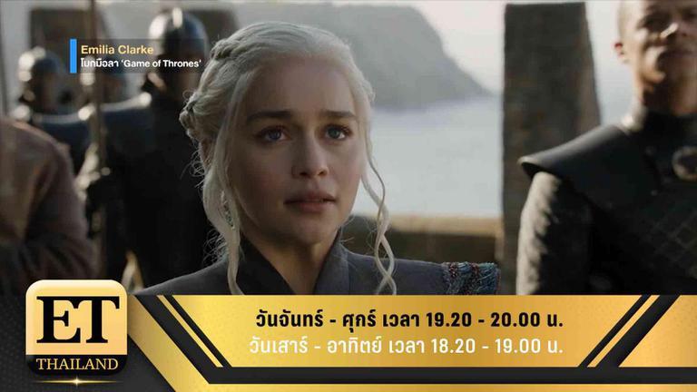ET Thailand 22 มิถุนายน 2561