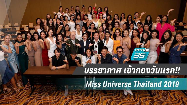 บรรยากาศ 60 สาวงาม Miss Universe Thailand 2019 เข้ากองวันแรก!!