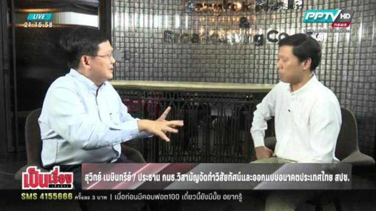 """ผ่าตัดประเทศไทย กับ """"สุวิทย์ เมษินทรีย์"""""""