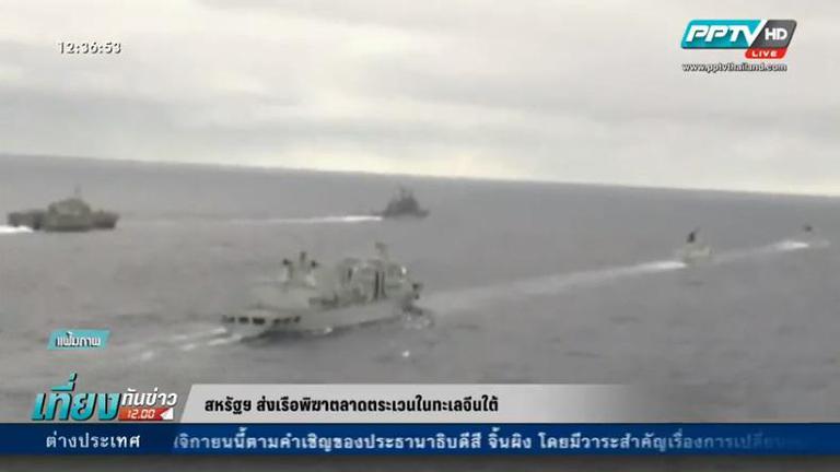 สหรัฐฯจ่อส่งเรือสอดแนมลาดตระเวนในทะเลจีนใต้