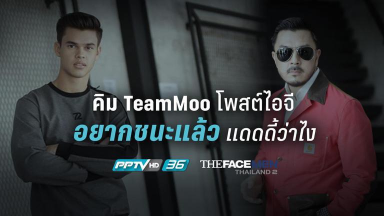 คิม TeamMoo โพสต์ไอจี อยากชนะแล้ว แดดดี้ว่าไง