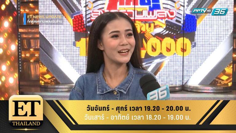 ET Thailand 22 มกราคม 2562