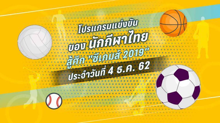 โปรแกรมซีเกมส์ 2019 ของนักกีฬาไทย ประจำวันที่ 4 ธ.ค. 62