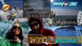 ผจญภัยกลางทะเลสาบน้ำแข็ง LAKE BAIKAL