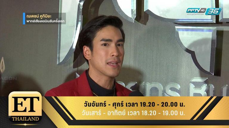 ET Thailand 13 กรกฎาคม 2561