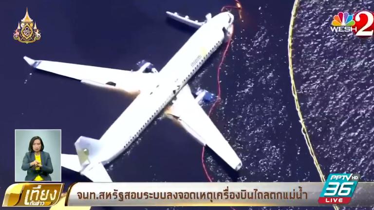 """""""ระบบลงจอดไม่ทำงาน"""" ต้นเหตุเครื่องบินไถลตกแม่น้ำในสหรัฐฯ"""