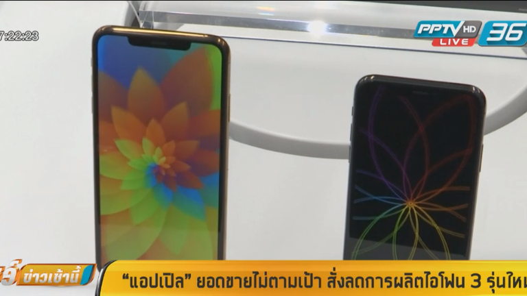 แอปเปิลสั่งลดกำลังผลิตไอโฟนสามรุ่น คาดเพราะยอดขายไม่เข้าเป้า
