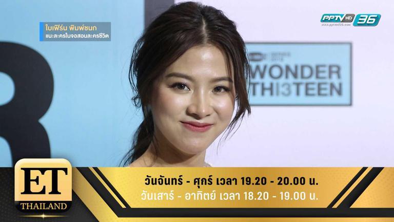 ET Thailand 12 พฤศจิกายน 2561