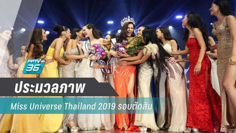 ประมวลภาพ Miss Universe Thailand 2019 รอบตัดสิน