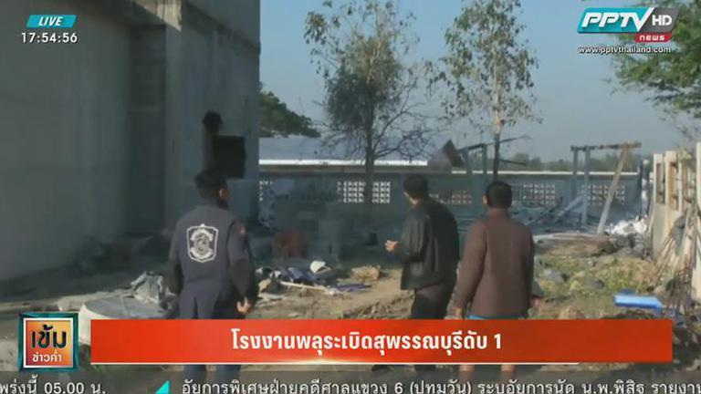 โรงงานพลุระเบิดสุพรรณบุรีดับ 1