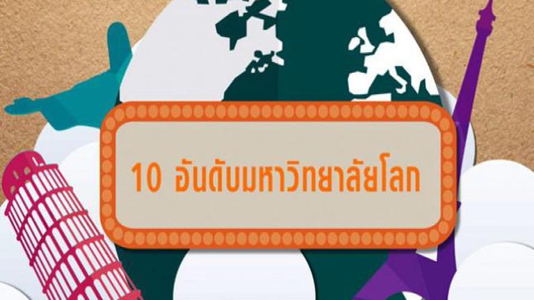 จุฬาคว้าอันดับ 1 มหาวิทยาลัยไทย ติดอันดับ 283 ของโลก (Infographic)