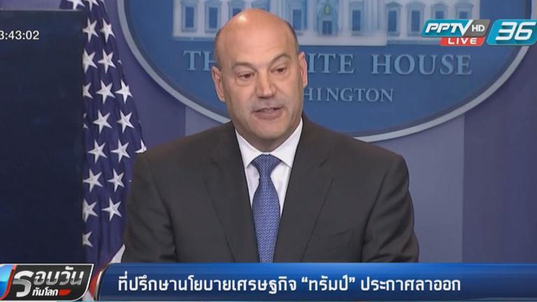 ผอ.สภาเศรษฐกิจสหรัฐฯ ลาออก ประท้วงนโยบายกำแพงภาษี
