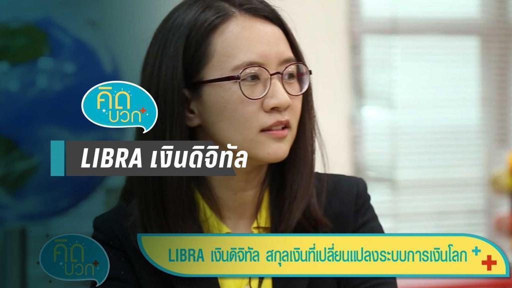 LIBRA เงินดิจิทัล สกุลเงินที่เปลี่ยนแปลงระบบการเงินโลก