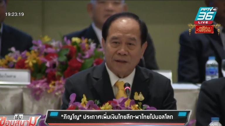 """""""ภิญโญ"""" ประกาศเพิ่มเงินไทยลีก-พาไทยไปบอลโลก"""
