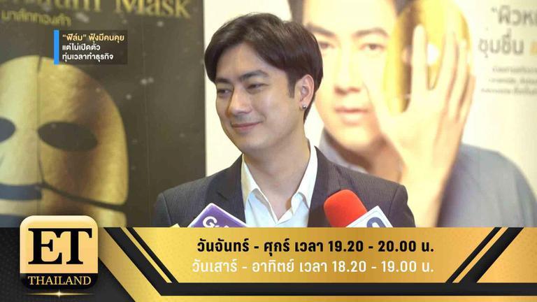 ET Thailand 17 เมษายน 2561