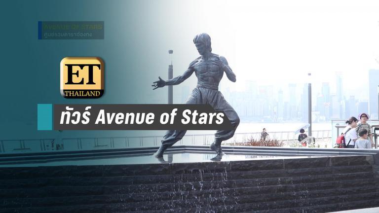 ทัวร์ Avenue of Stars ศูนย์รวมดาราฮ่องกง