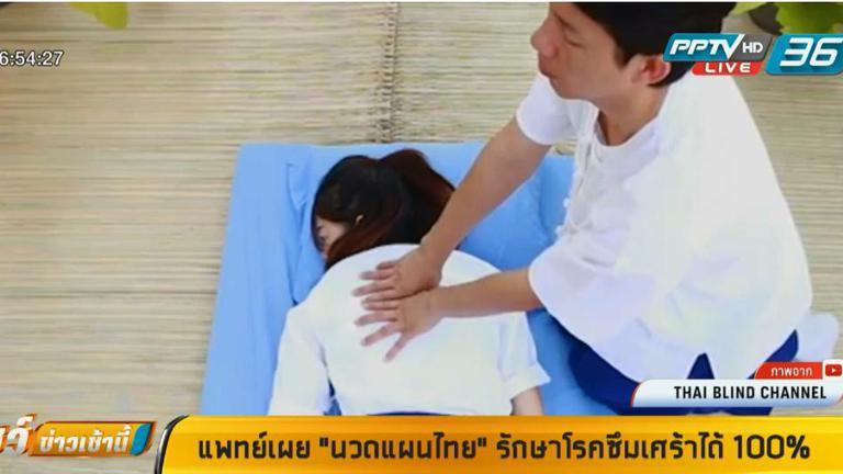"""แพทย์เผย """"นวดแผนไทย"""" รักษาโรคซึมเศร้าได้100%"""