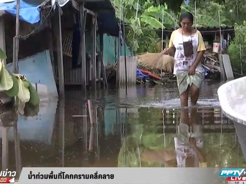 ชุมชนโคกคราม พบ น้ำท่วมขังรอการระบายบางจุด