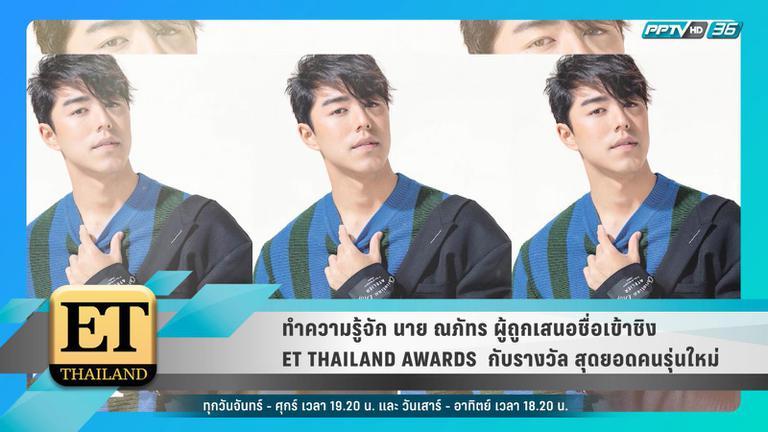 """ร่วมโหวต """"นาย ณภัทร"""" กับรางวัล ET THAILAND AWARDS สาขา """"สุดยอดคนรุ่นใหม่"""""""