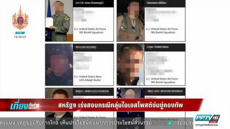 สหรัฐฯ ไม่ปักใจไอเอสขู่ฆ่าทหาร 100 นาย สั่งกลาโหมตรวจสอบด่วน!