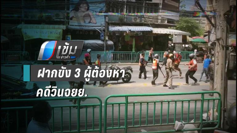 ฝากขัง 3 ผู้ต้องหาคดีวินจักรยานยนต์ ยกพวกตีกัน